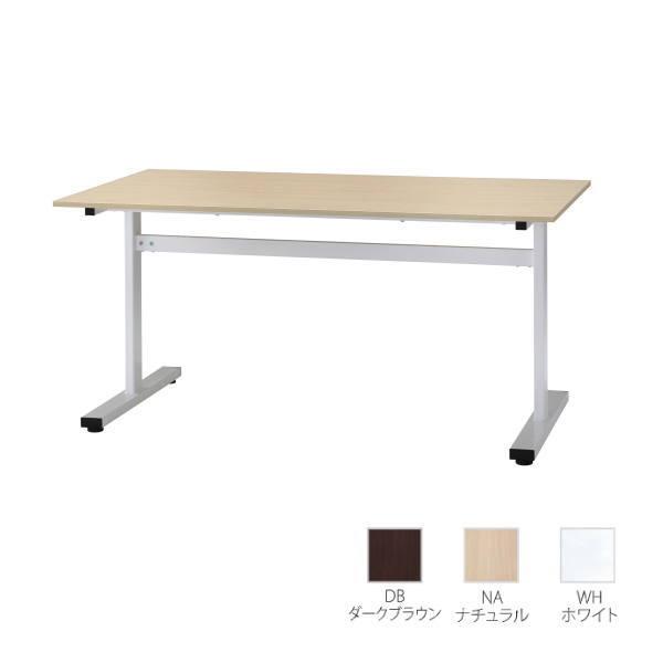 ミーティングテーブル T型脚 W1500×D750×H700mm FAT-1575