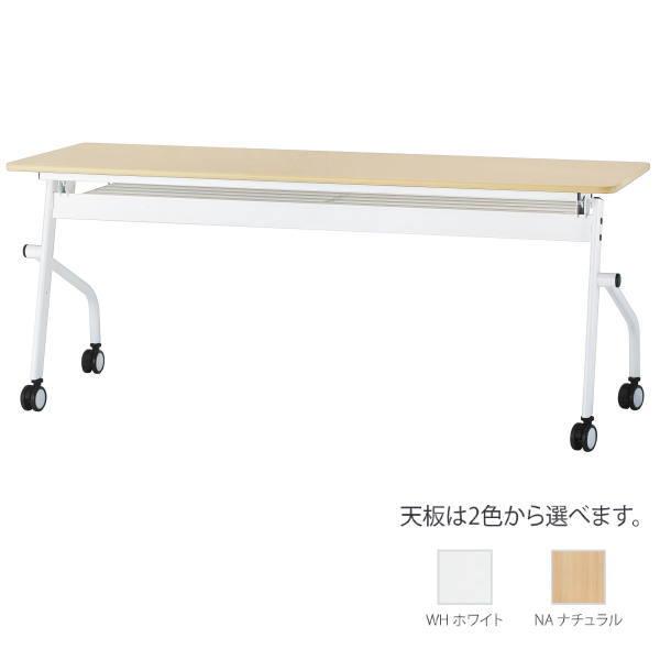 平行スタックテーブル 1845 W1800×D450×H720mm PND-1845
