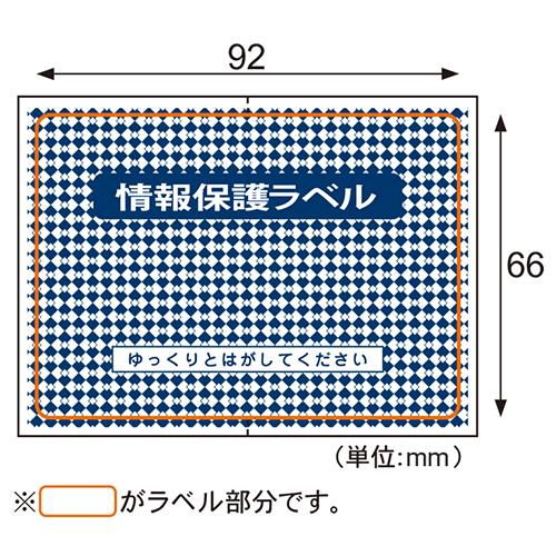 ヒサゴ 情報保護ラベル貼りなおしOKタイプ JLB002 1ST