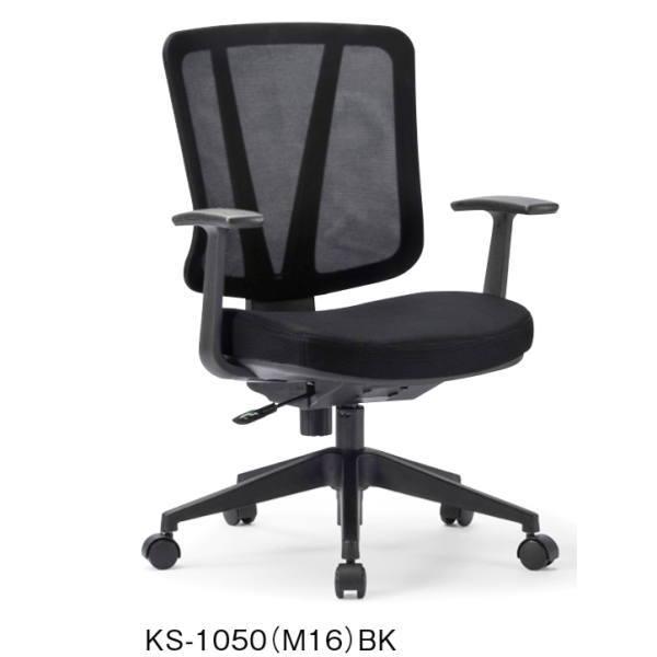 アイコ 事務用チェア KS-1050(M16)BK 1脚