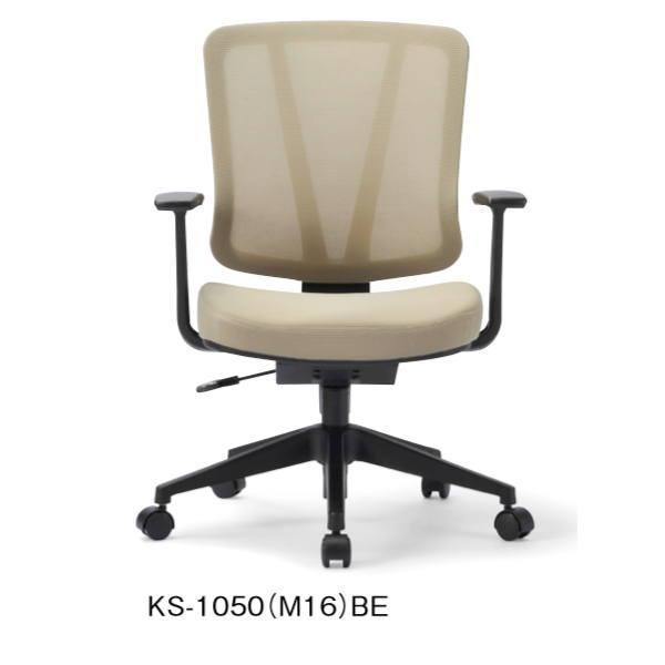 アイコ 事務用チェア KS-1050(M16)BE 1脚
