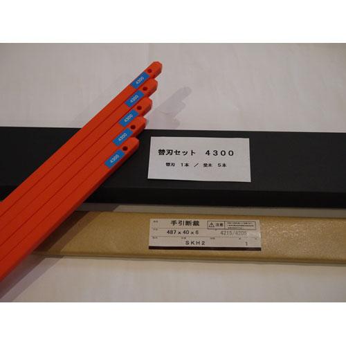 マイツコーポレーション MC-4300用替刃セット MC-4300ヨウカエバセット 1ST
