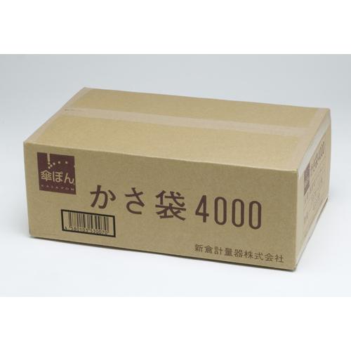 新倉計量器 長傘専用かさ袋(4000枚入り) センヨウカサブクロ4000マイ 1箱