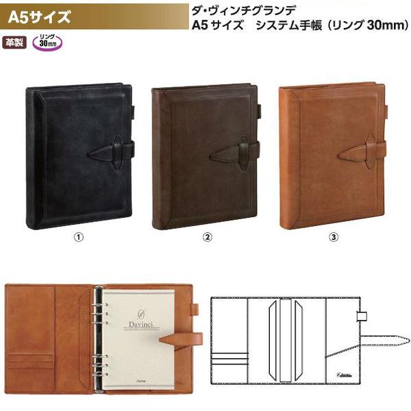 レイメイ藤井 ダ・ヴィンチグランデ A5サイズ システム手帳(リング30mm)