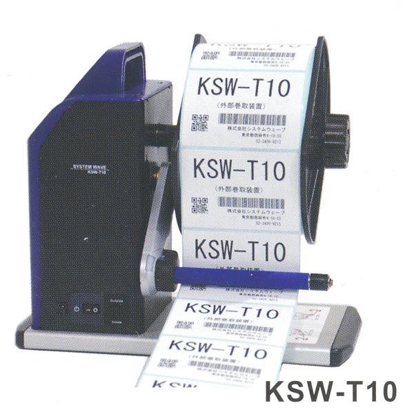 システムウェーブ ラベルリワインダー KSW-T10