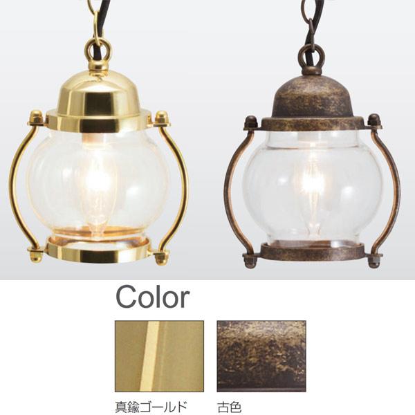 スモールペンダント P1700 照明 真鍮ゴールド GI4-700550/真鍮古色 GI4-700551