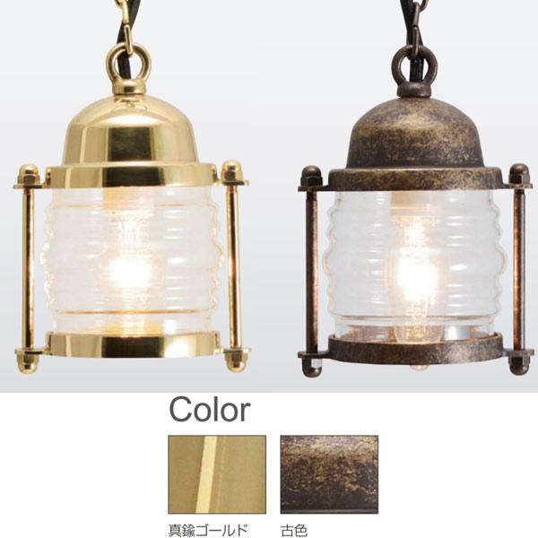 スモールペンダント 照明 P1710 真鍮ゴールド GI4-700552/真鍮古色 GI4-700553
