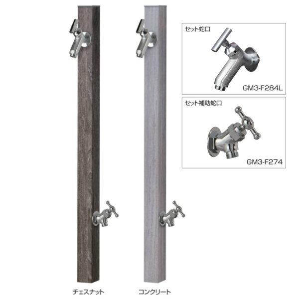 オンリーワンクラブ アルミ立水栓 ステーク50 二口水栓柱 蛇口セット 補助蛇口仕様 チェスナットGM3-AL50CH2/コンクリートGM3-AL50KH2
