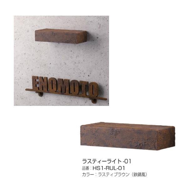 オンリーワンクラブ 照明器具 ポーチライト ラスティライト-01 ラスティブラウン色 HS1-RUL-01