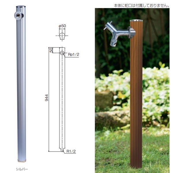オンリーワンクラブ FOUCET POST 丸型水栓柱 一口水栓柱 17型 シルバー HV3-G17M-S