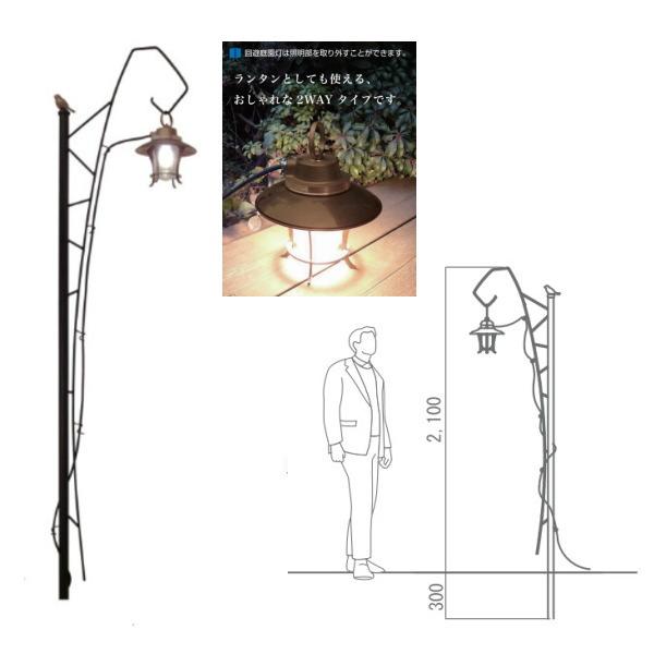 オンリーワンクラブ 照明器具 ストリートライト アイアン製 回遊庭園灯 SR1-IK