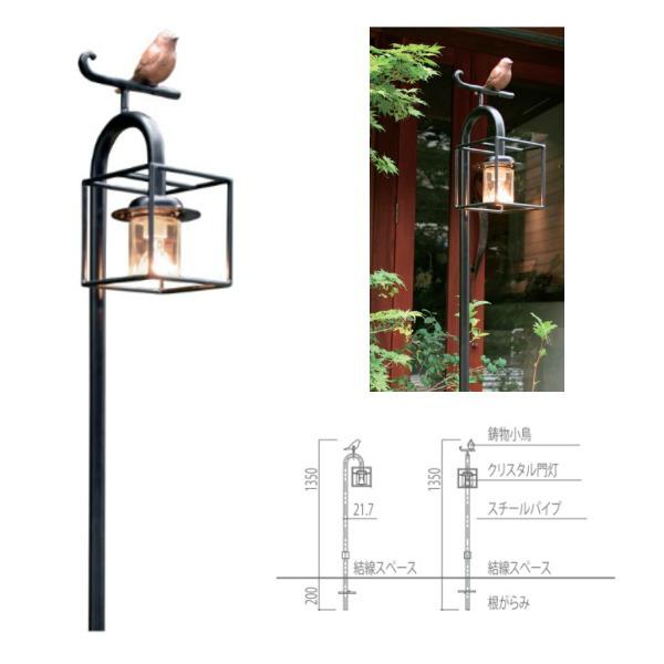 オンリーワンクラブ 照明器具 ガーデンライト アイアン製 クリスタル門灯 小鳥付 SR1-SCM