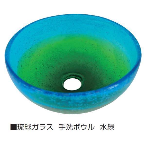 琉球ガラス 手洗ボウル 水緑 SX4-RYUKYU07