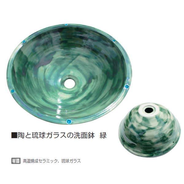 陶と琉球ガラスの洗面鉢 緑 置型 SX4-ROYAL16 φ350mm