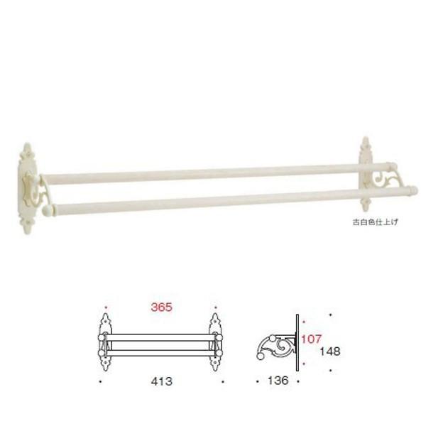 アンティーク調 サニタリーアイテムダブルタオルバー36CL WAB 真鍮古白色仕上げ 外寸413・内寸365×D136×H107・148mm GI4-640324