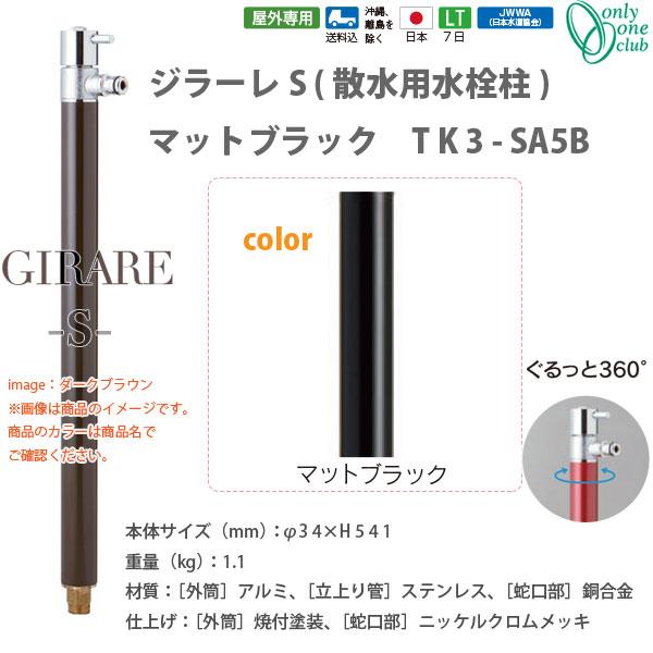 ジラーレS(散水用水栓柱)シリーズ マットブラック TK3-SA5B