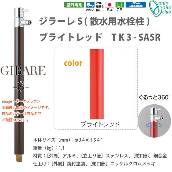 ジラーレS(散水用水栓柱)シリーズ ブライトレッド TK3-SA5R