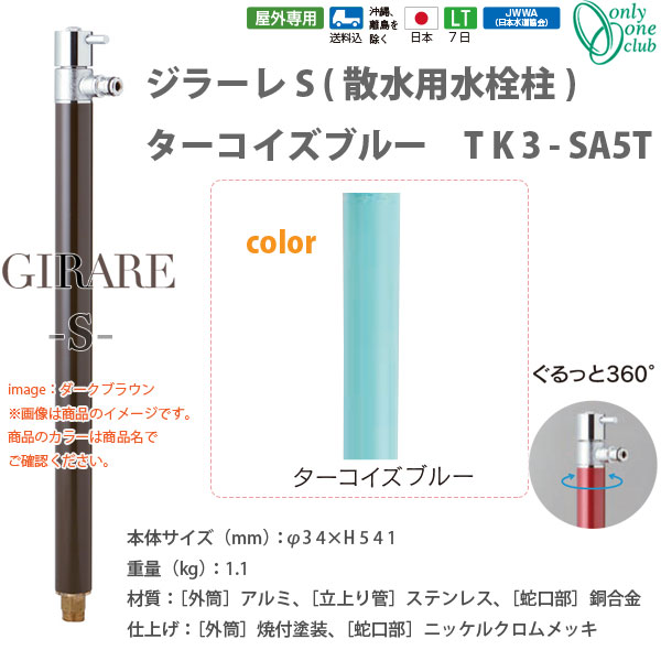 ジラーレS(散水用水栓柱)シリーズ ターコイズブルー TK3-SA5T