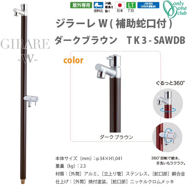 ジラーレW 補助蛇口付シリーズ ダークブラウン TK3-SAWDB