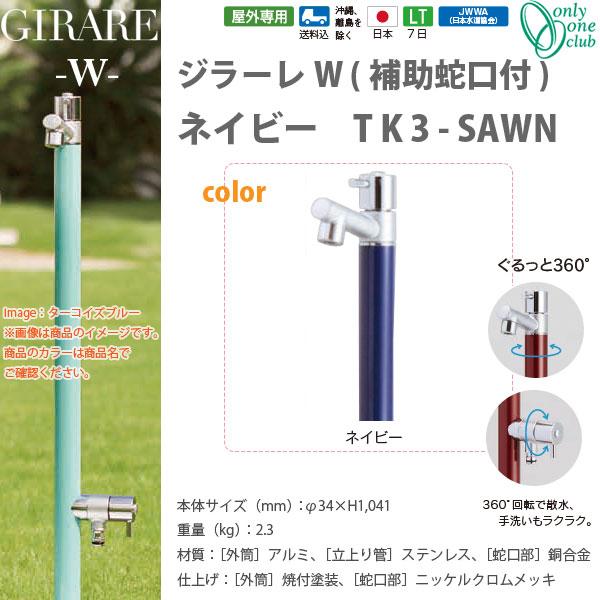ジラーレW補助蛇口付シリーズ ネイビー TK3-SAWN