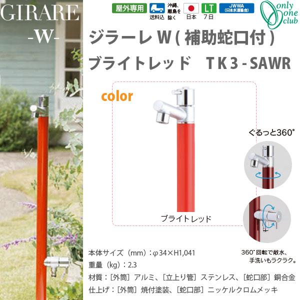 ジラーレW補助蛇口付シリーズ ブライトレッド TK3-SAWR