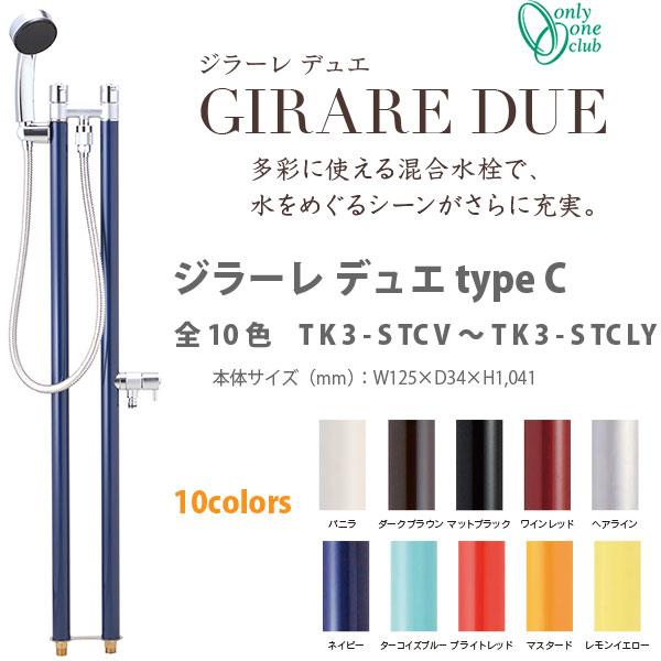 ジラーレ デュエ typeC ガーデン 混合水栓 TK3-STC