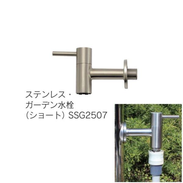 室外用 ステンレス・ガーデン水栓(ショート) SSG2507 AE3-SSG2507