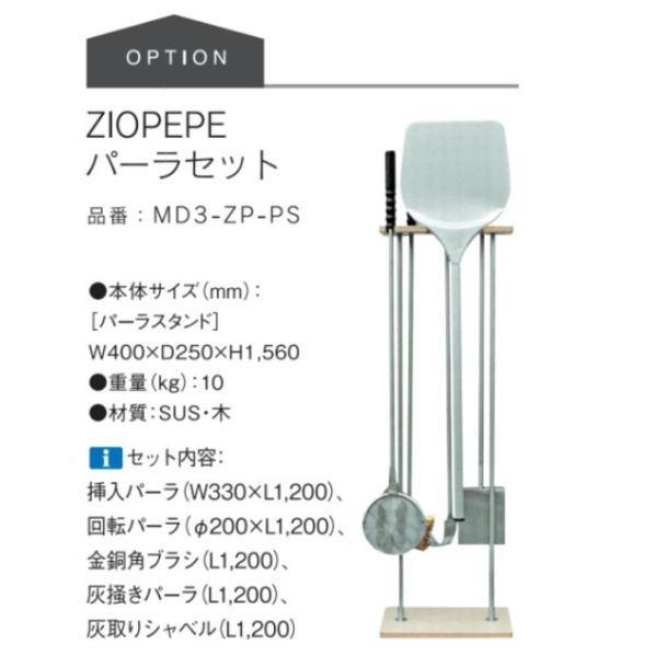 ALFA 4Pizze ピザ窯用 パーラーセット ZIOPEPE MD3-ZP-PS