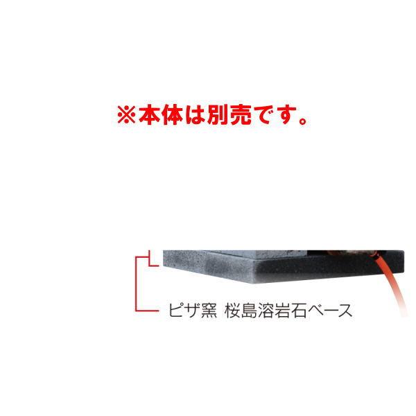 ピザ窯 桜島溶岩石ベース 屋外用 組立用 ST3-PZSJBS 2枚セット