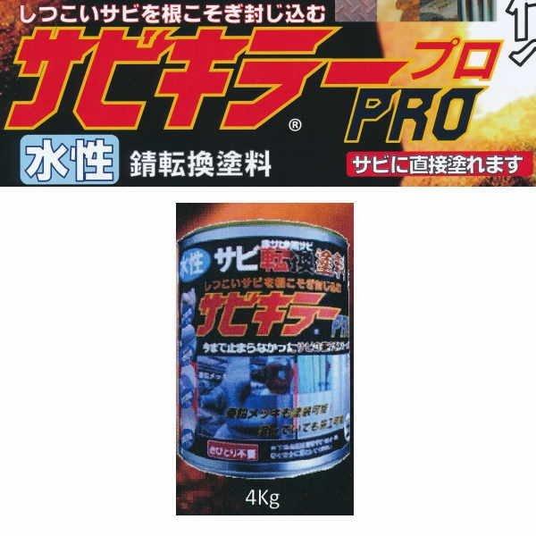 バンジ サビキラープロ 水性 錆転換塗料 速乾性 シルバー 4kg