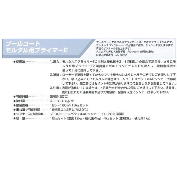 大同塗料 プールコート モルタル用 プライマーE クリヤー 16kg