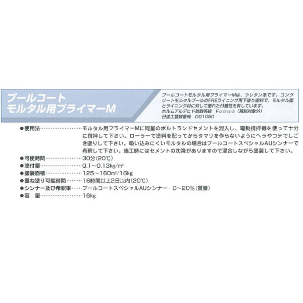 大同塗料 プールコート モルタル用 プライマーM クリヤー 16kg