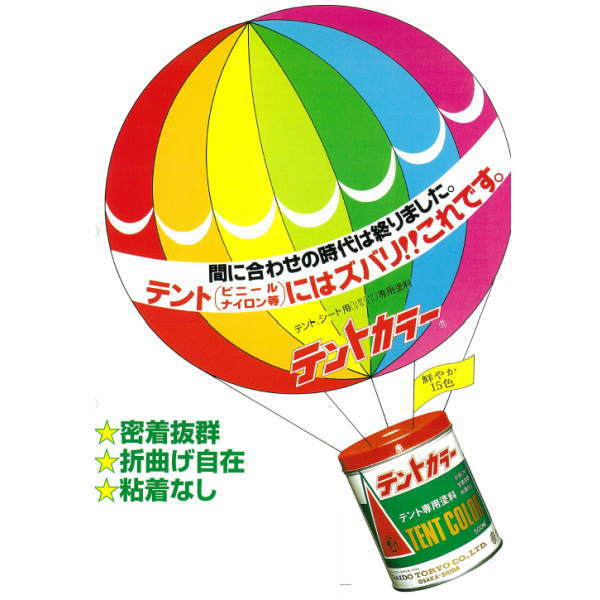 大同塗料 1缶 3L テントカラー テント、シート用塗料