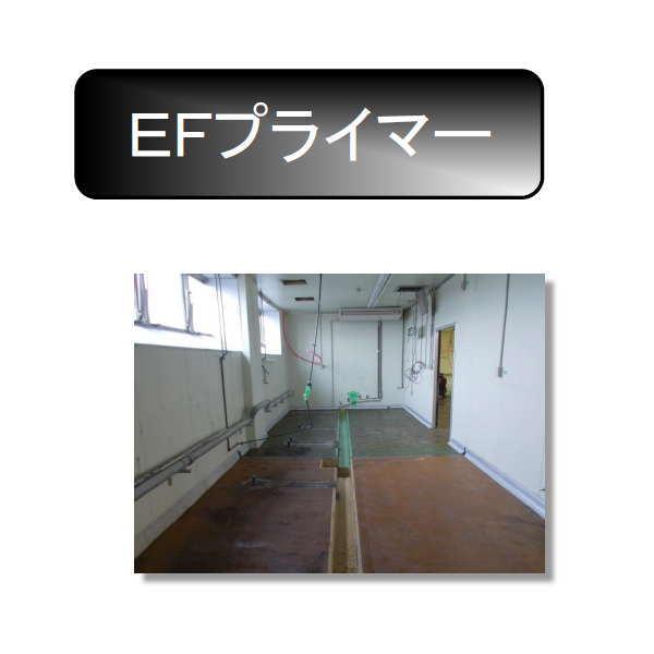 服部商店 NEO ONE用 溶剤形 EFプライマー 16kgセット