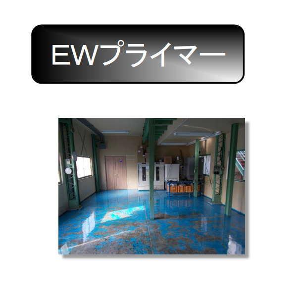 服部商店 NEO ONE用 湿潤面用 EWプライマー 18kgセット