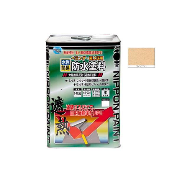 送料無料 ニッペ 水性ベランダ・屋上床用防水遮熱塗料 14kg