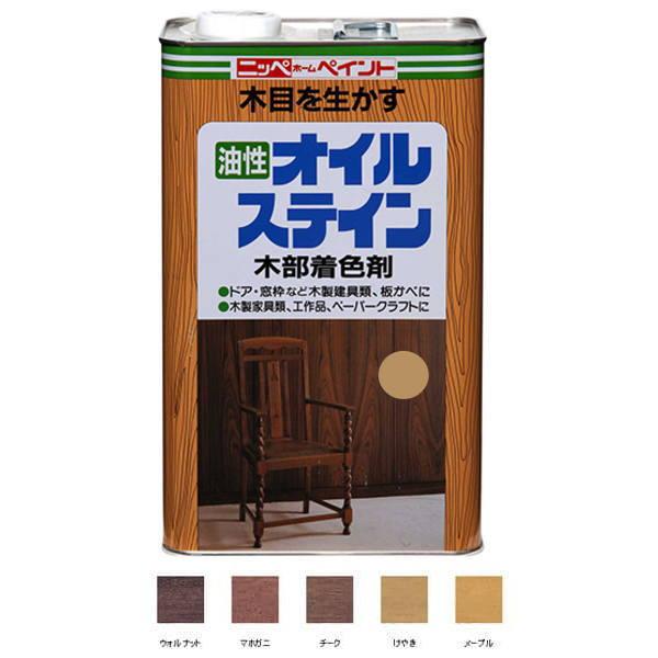着色力抜群の油性ステイン塗料 送料無料 期間限定特価品 ニッペ オイルステイン けやき 油性 4L 日本製 木部着色塗料