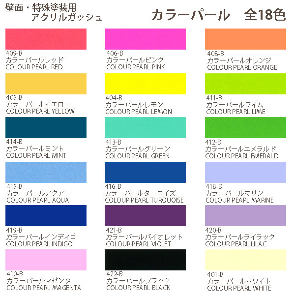 ターナー色彩 アクリルガッシュ カラーパール 壁面特殊塗装用 16L