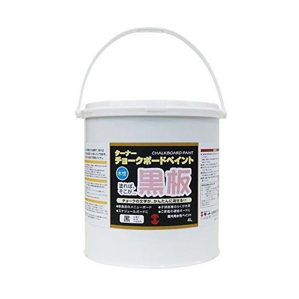 ターナー色彩 チョークボードペイント 塗るだけで黒板になる塗料 4L 黒