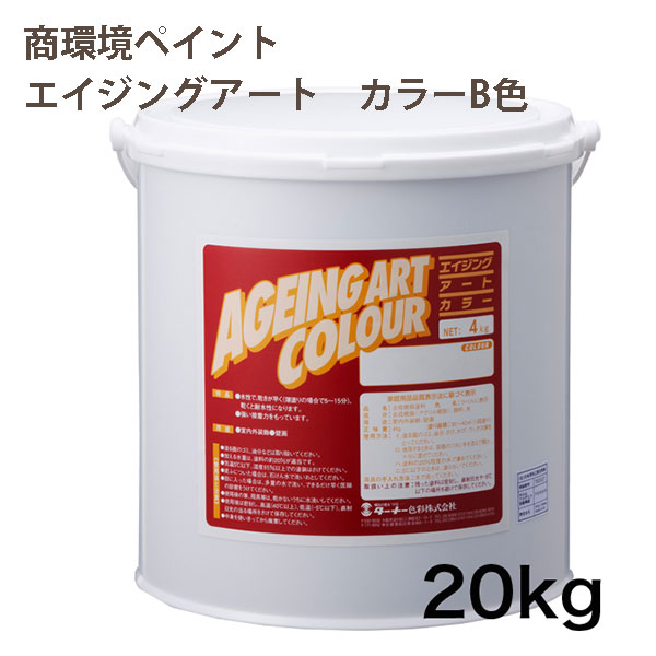 ターナー色彩 エイジング塗装用塗料 エイジングアートカラー 低臭タイプ B色 20kg