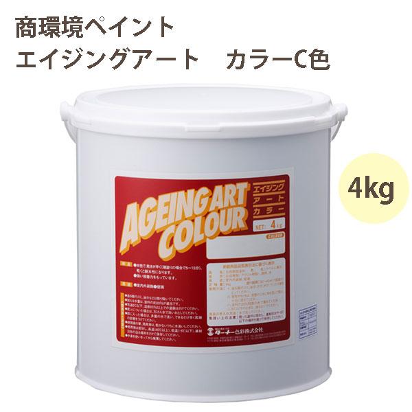 ターナー色彩 エイジング塗装用塗料 エイジングアートカラー 低臭タイプ C色 4kg