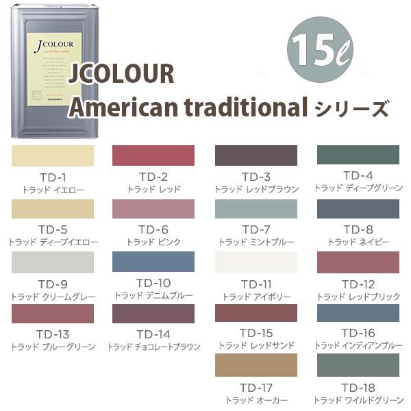ターナー色彩 壁紙に塗れる水性塗料 Jカラー American traditional シリーズ 15L