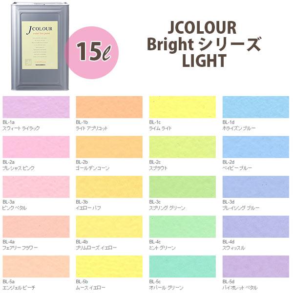 ターナー色彩 壁紙に塗れる水性塗料 Jカラー Bright シリーズ Light 15L