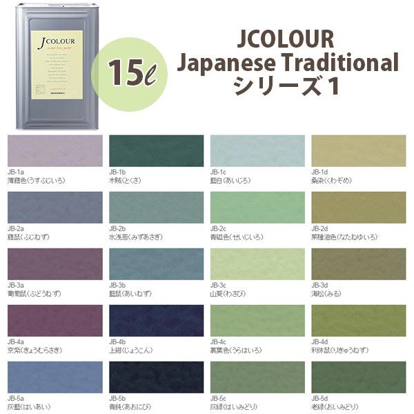 ターナー色彩 壁紙に塗れる水性塗料 Jカラー Japanese Traditional シリーズ1 15L