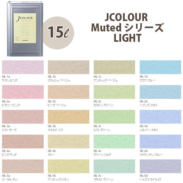 ターナー色彩 壁紙に塗れる水性塗料 Jカラー Muted シリーズ light 15L