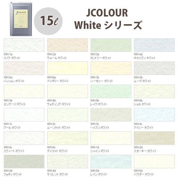 White 壁紙に塗れる水性塗料 ターナー色彩 15L Jカラー シリーズ
