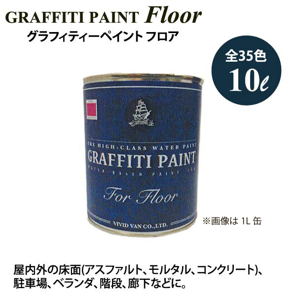 ビビッドヴァン グラフィティーペイント フロア 屋内外OK 水性塗料 10L