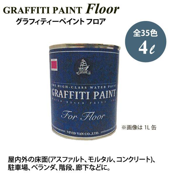 ビビッドヴァン グラフィティーペイント フロア 屋内外OK 水性塗料 4L