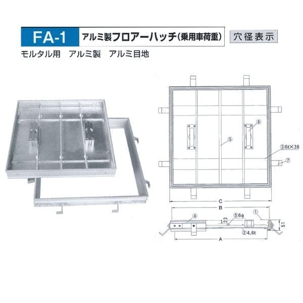 法山本店 アルミ製 フロアーハッチ(乗用車用) FA-1-350 モルタル用 アルミ目地