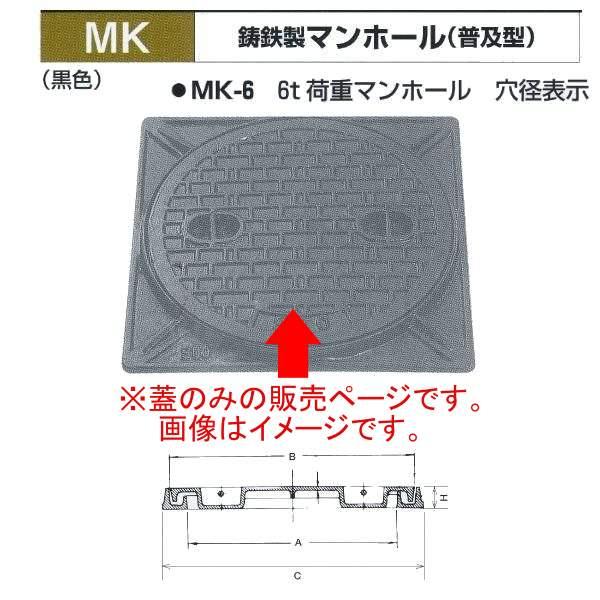 法山本店 鋳鉄製マンホール(普及型) 黒色 MK-6-600 6t荷重マンホール フタ径650 蓋のみ